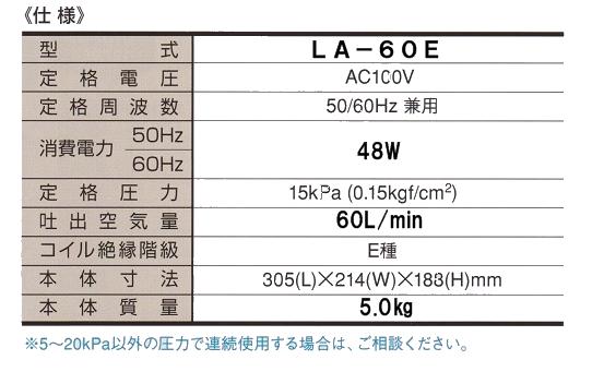LA-60E