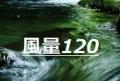 風量120